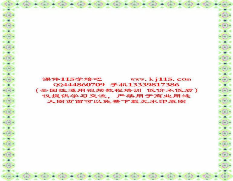 课件背景边框预览图片之9